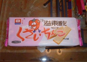 用日文來寫「草」和「莓」XD